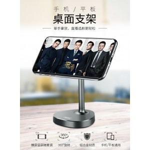 REMAX Phone Table Magnet Magnetic Deskstop Stand RM-C33