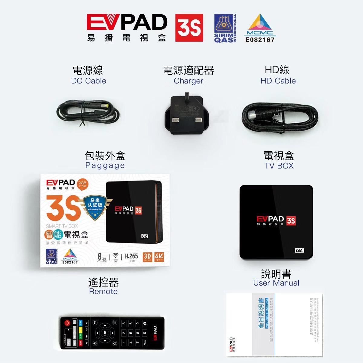EVPAD 3S Malaysia Version Android TV Box Lifetime IPTV MSIA MCMC