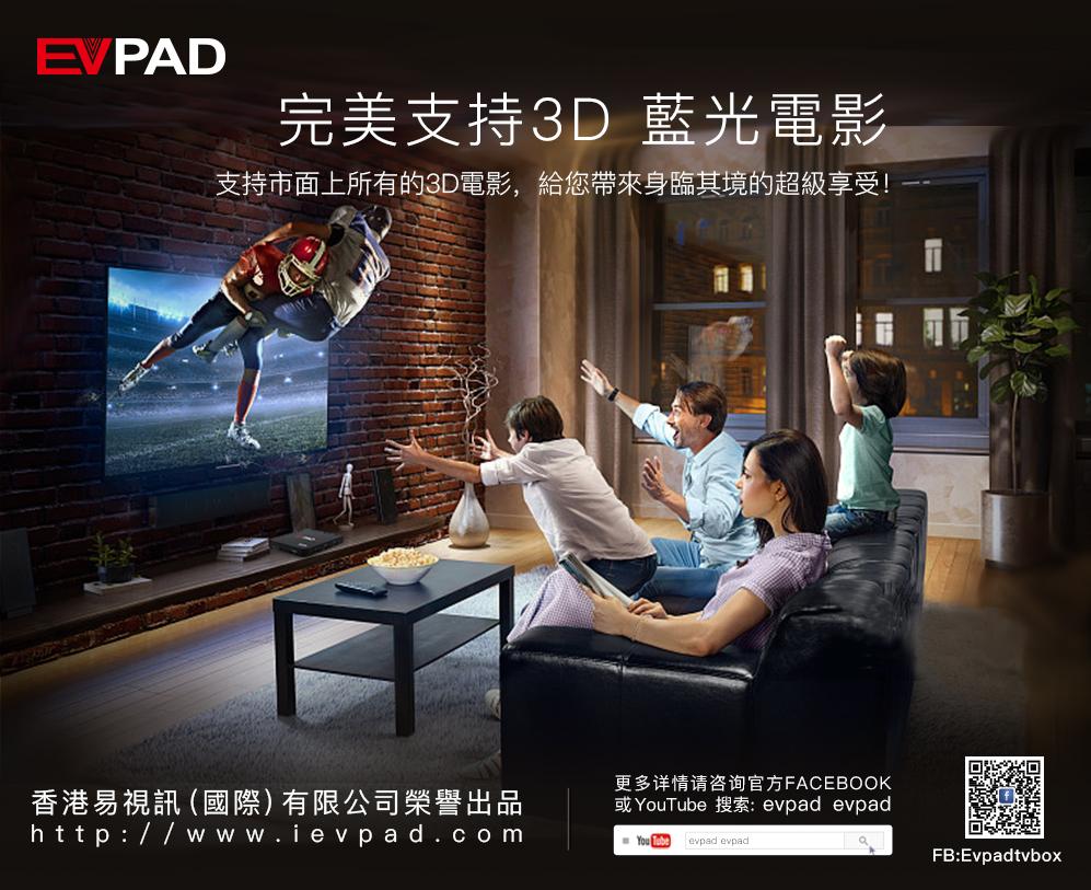 EVPAD 2S PRO PLUS Android TV Box Lifetime Free IPTV MSIA 1 Yr Warranty